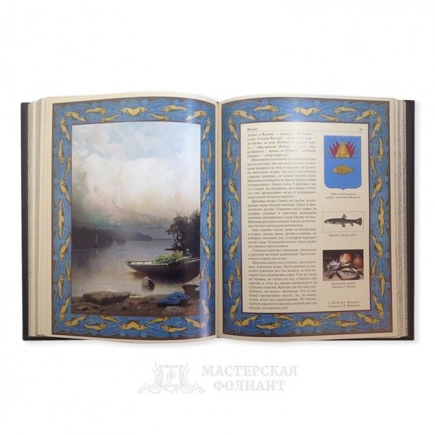 Подарочная книга «Русская рыбалка», мелованная бумага