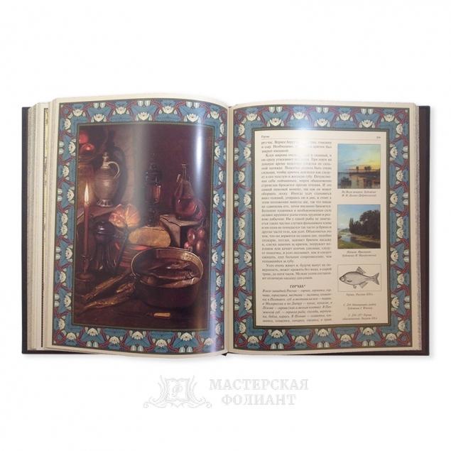 Подарочная книга «Русская рыбалка», в раскрытом виде