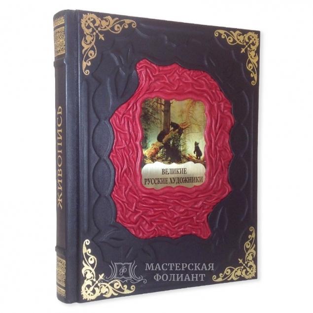 Подарочная книга «Великие русские художники».
