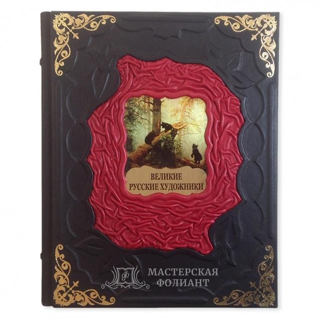 Подарочная книга «Великие русские художники». Вид спереди