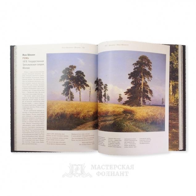 Подарочная книга «Великие русские художники». Мелованная бумага