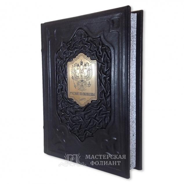 Подарочная книга «Русские полководцы», вид сбоку