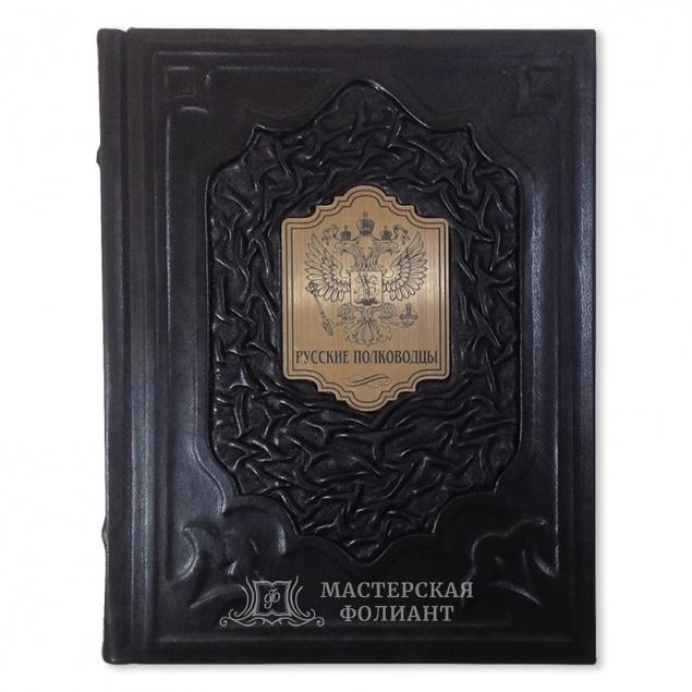 Подарочная книга «Русские полководцы», вид спереди