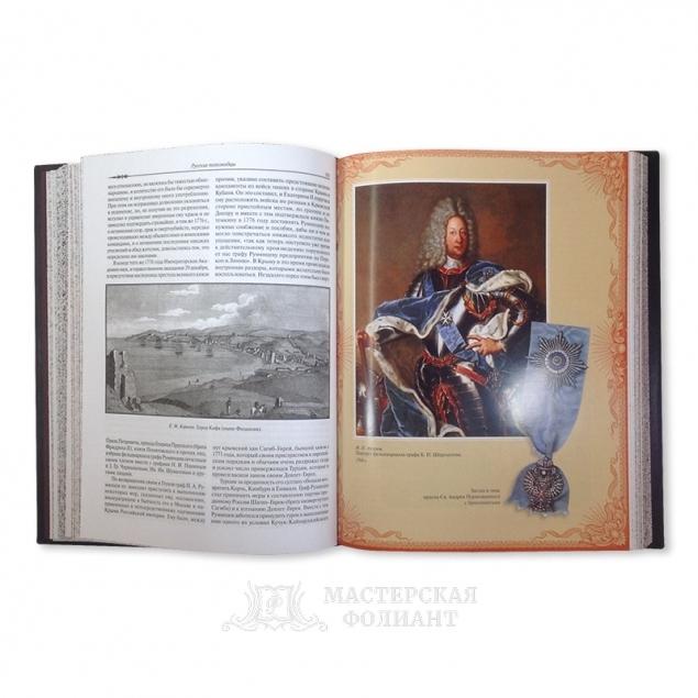 Подарочная книга «Русские полководцы», цветные вставки