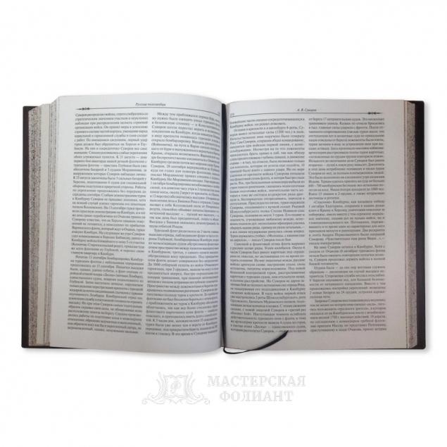 Подарочная книга «Русские полководцы», кожаное ляссе