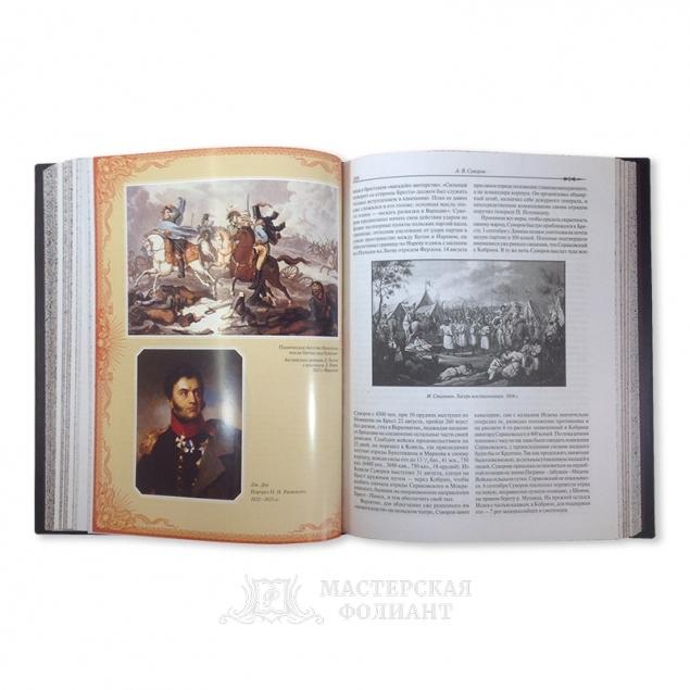 Подарочная книга «Русские полководцы», мелованные страницы