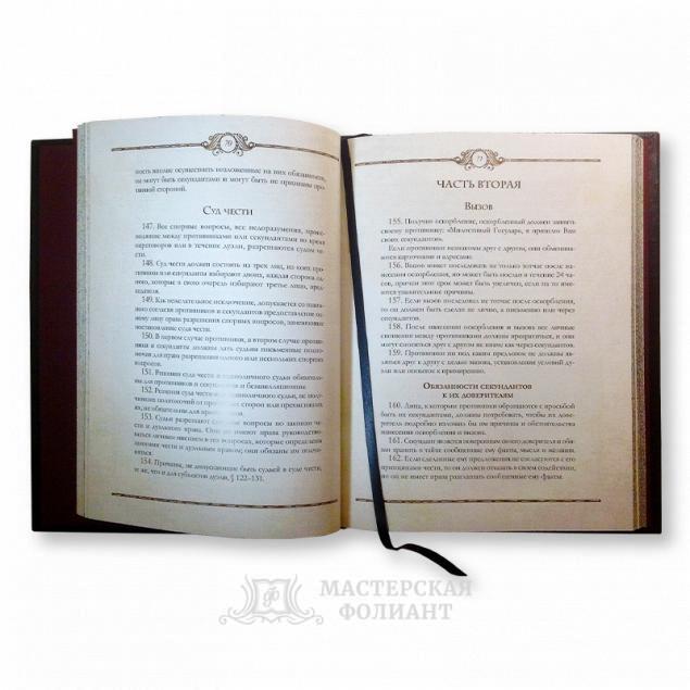 Книга русского офицера в кожаном переплете