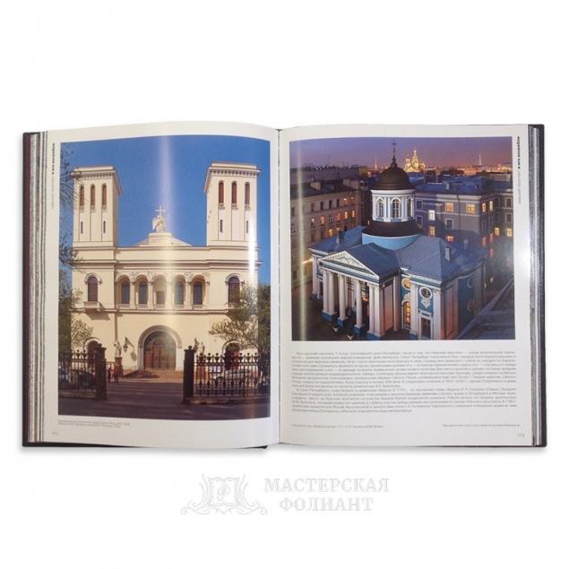 Подарочная книга «Санкт-Петербург», цветные фото
