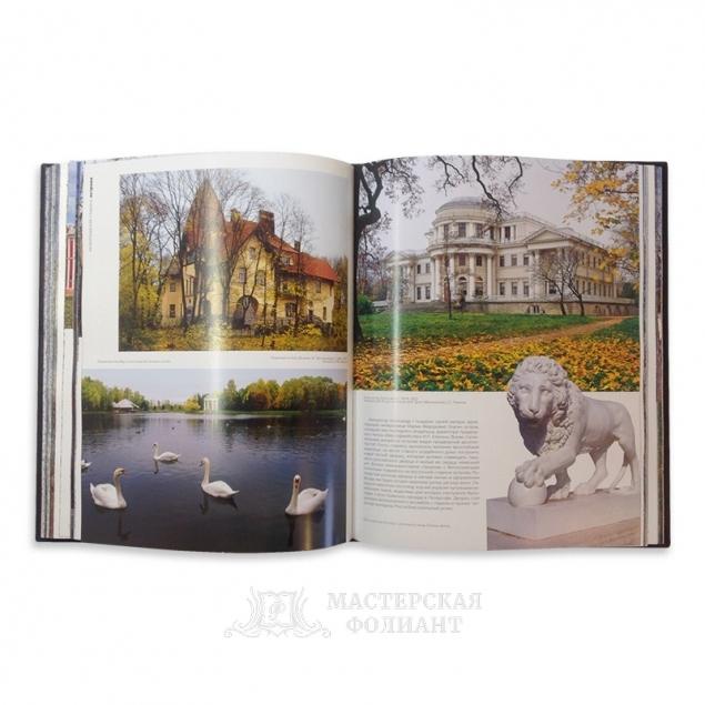 Подарочная книга «Санкт-Петербург», мелованные страницы