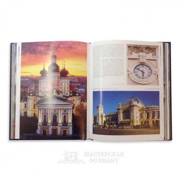 Подарочная книга «Санкт-Петербург» в кожаном переплете