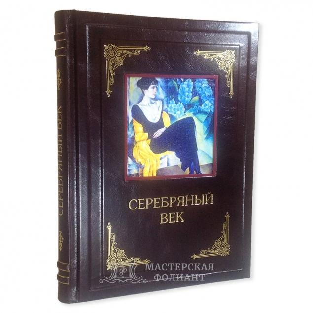 Подарочная книга стихов поэтесс серебряного века.