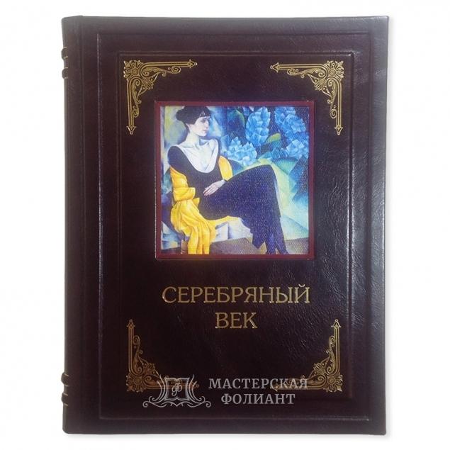 Подарочная книга стихов поэтесс серебряного века. Вид спереди