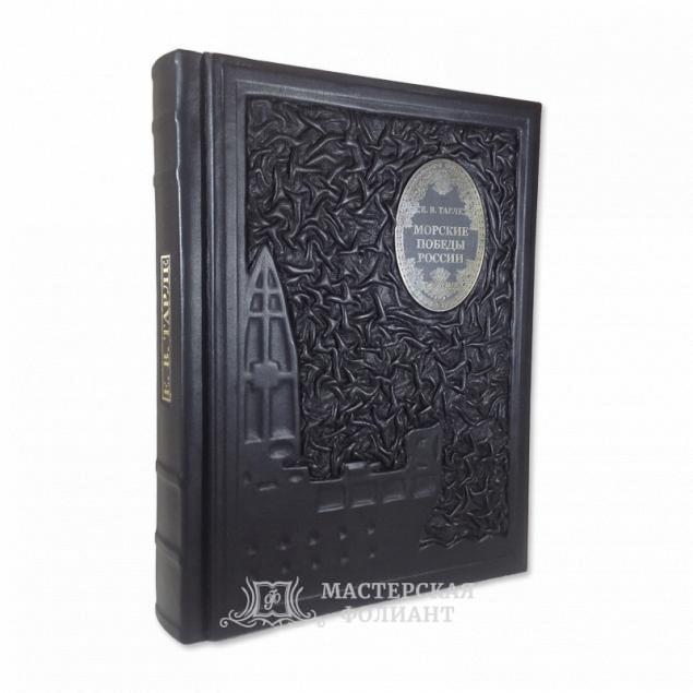 Подарочная книга «Морские победы России» в кожаном переплете