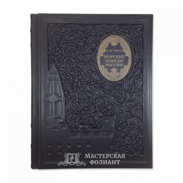 Подарочная книга «Морские победы России»