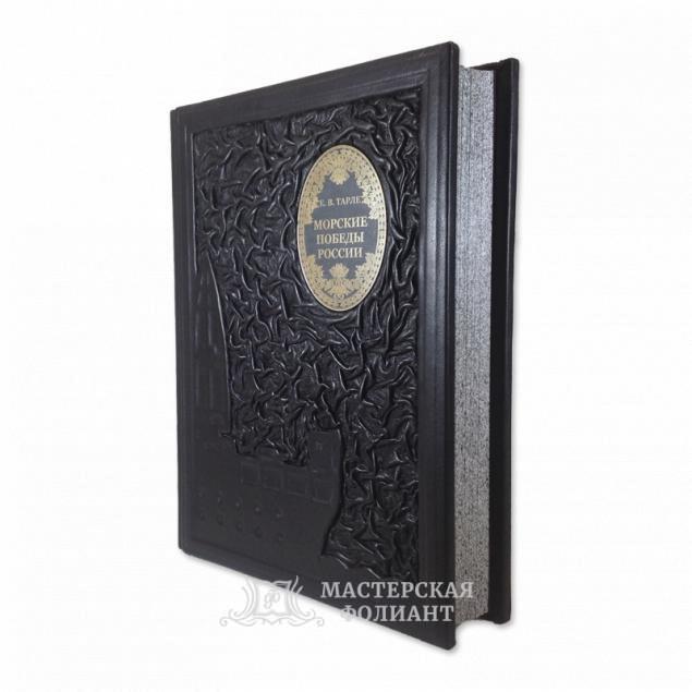Подарочная книга «Морские победы России» с трехсторонним крапленым обрезом