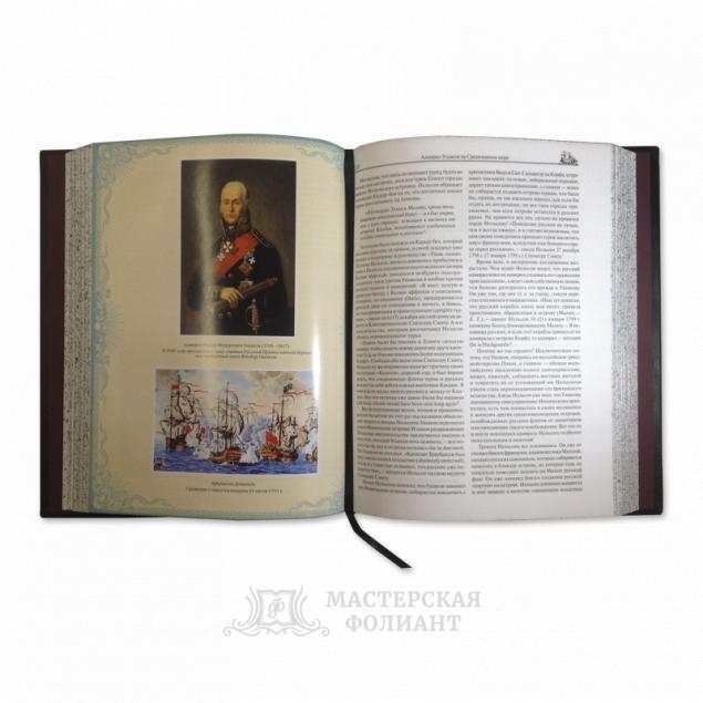 Книга Тарле «Морские победы России»