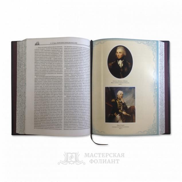 Книга Тарле «Морские победы России» с цветными вкладками