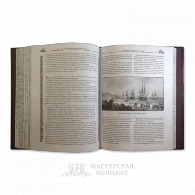 Книга Тарле «Морские победы России» в развороте