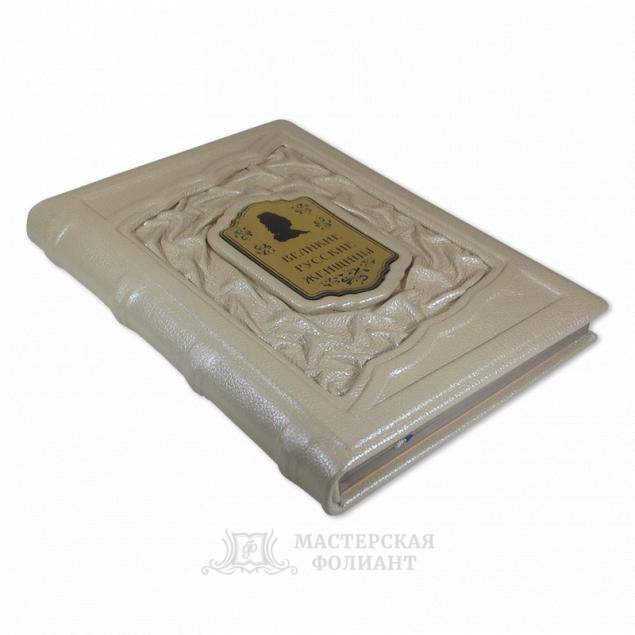 Подарочная книга «Великие русские женщины» в кожаном переплете ручной работы с металлической накладкой лазерной гравировки