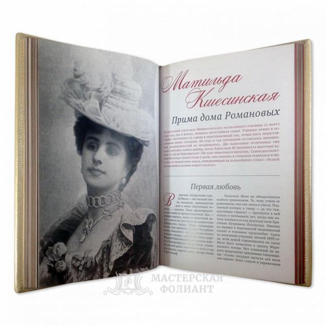 """Подарочное издание книги """"Великие русские женщины"""" с иллюстрациями"""