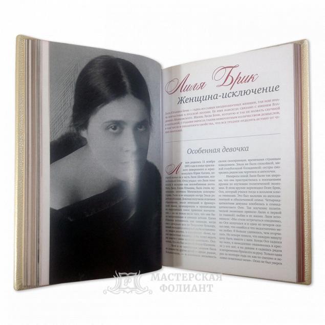 """Подарочное издание книги """"Великие русские женщины"""" с иллюстрациями на мелованных страницах"""
