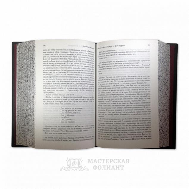 Подарочная книга В.С.Высоцкого в кожаном переплете в раскрытом виде