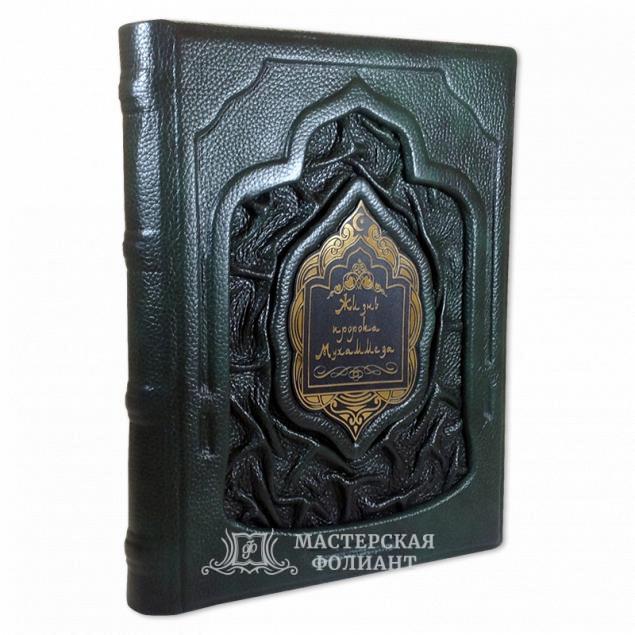 Подарочная книга «Жизнь пророка Мухаммеда»