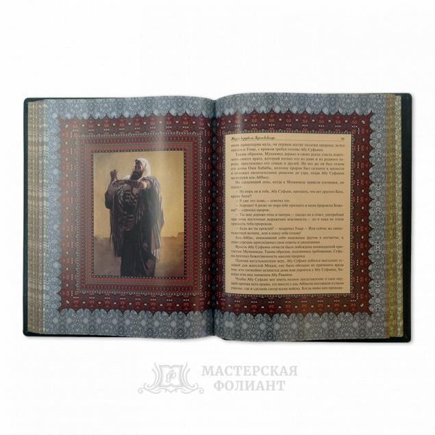 """Солидная подарочная книга """"Жизнь пророка Мухаммеда"""" с мелованными страницами"""