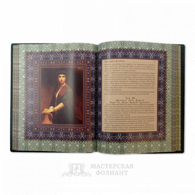 """Солидная подарочная книга """"Жизнь пророка Мухаммеда"""" с цветными иллюстрациями"""