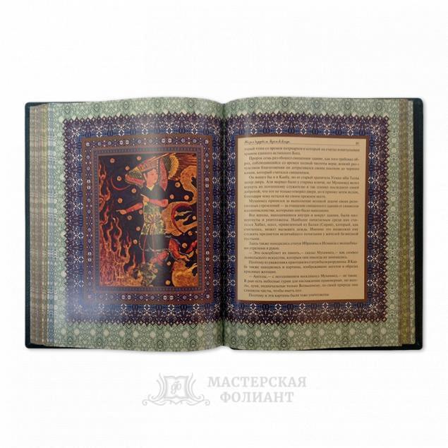 Подарочная книга «Жизнь пророка Мухаммеда» в кожаном переплете с яркими иллюстрациями