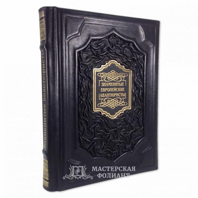 Подарочная книга «Знаменитые европейские авантюристы»