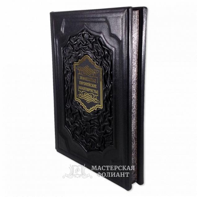 Подарочная книга «Знаменитые европейские авантюристы» в кожаном переплете ручной работы