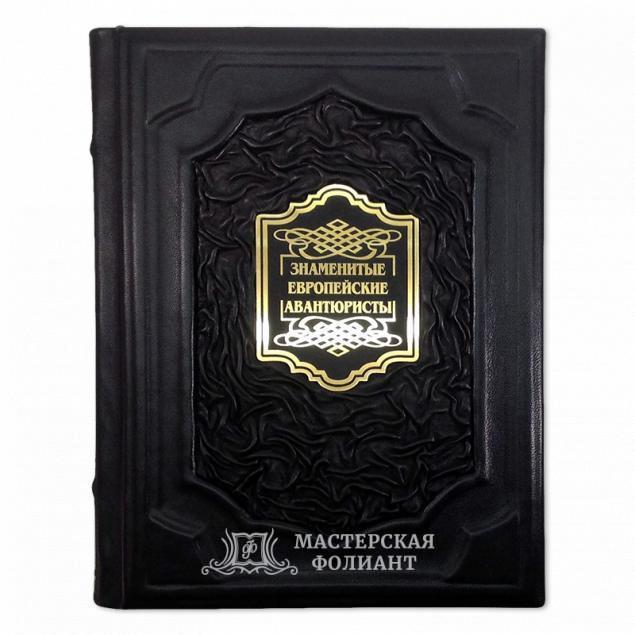 Подарочная книга «Знаменитые европейские авантюристы» в кожаном переплете