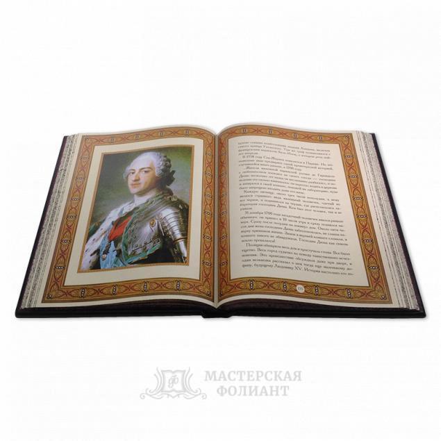 Подарочная книга «Знаменитые европейские авантюристы» с цветными портретами