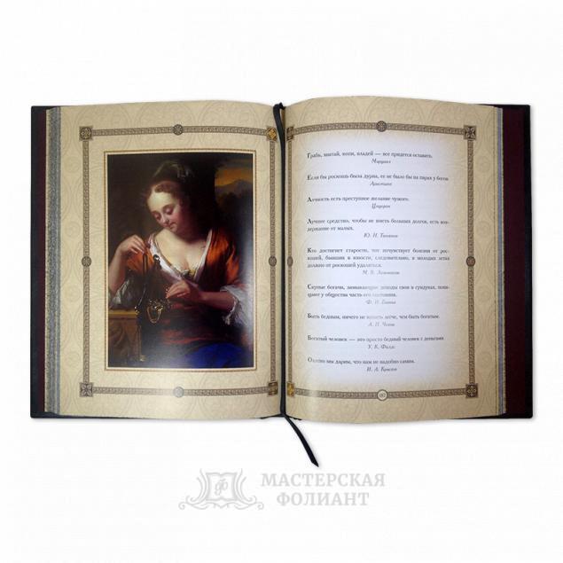 Подарочная книга «Золотая коллекция афоризмов» в кожаном переплете ручной работы с иллюстрациями