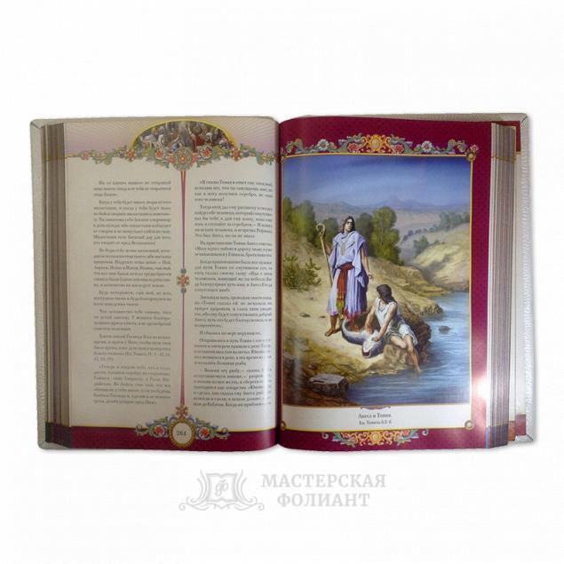 «Семейная Библия» с цветными иллюстрациями Доре