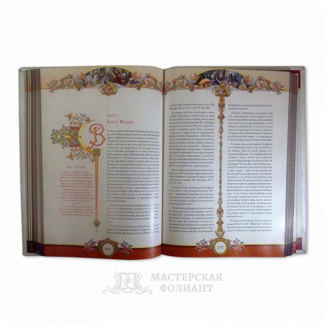 «Семейная Библия» с цветными иллюстрациями Доре на мелованной бумаге