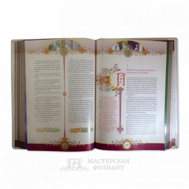 «Семейная Библия» в подарочном издании с мелованными страницами