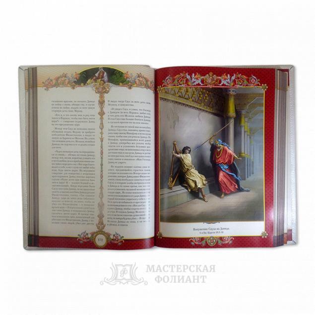 Подарочная «Семейная Библия» для семейного чтения