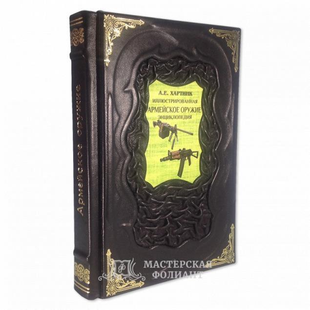 Хартинк А.Е. «Армейское оружие. Иллюстрированная энциклопедия» в кожаном переплете