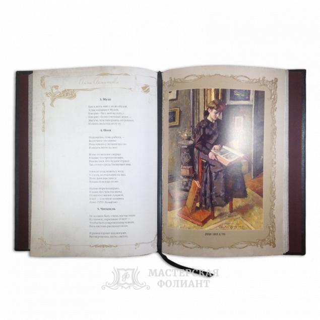Подарочное издание Ахматова «Неповторимые слова» с кожаным ляссе