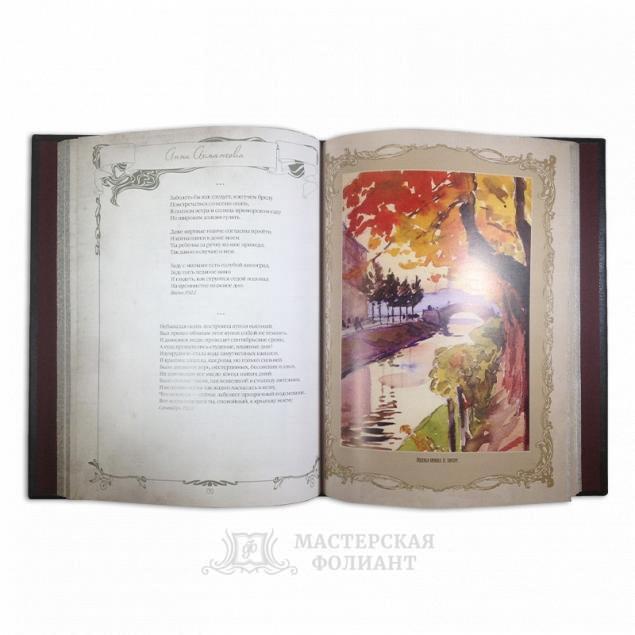 Подарочное издание Ахматова «Неповторимые слова» мелованные страницы