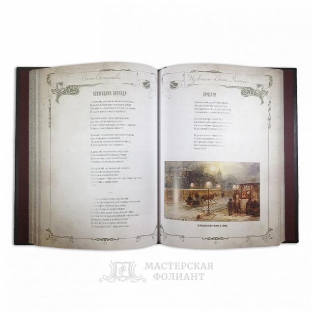 Подарочное издание Ахматова «Неповторимые слова» с цветными иллюстрациями