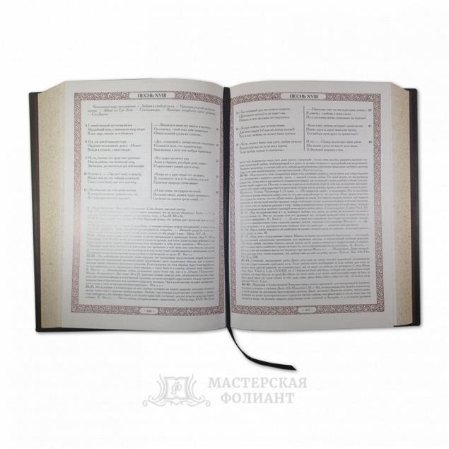 Подарочное издание Данте Алигьери «Божественная комедия»