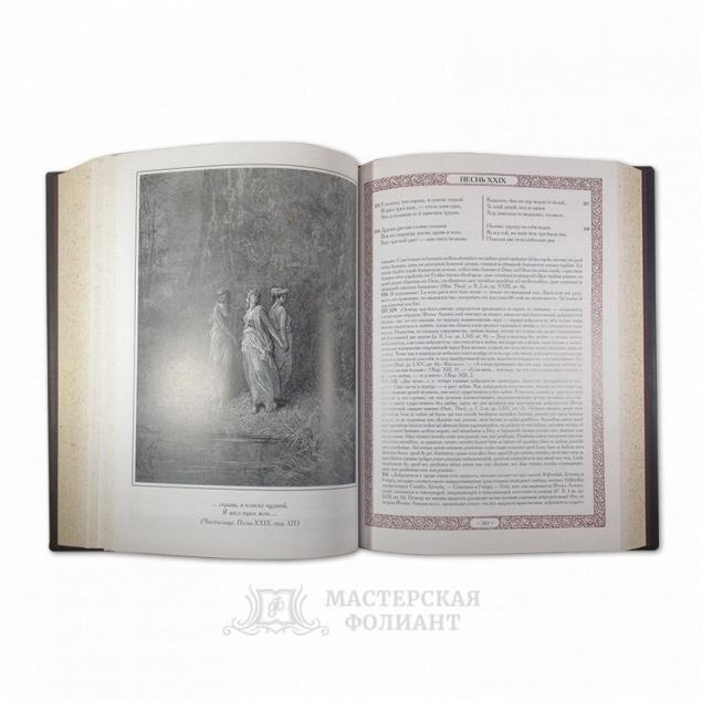Данте Алигьери «Божественная комедия» с иллюстрациями