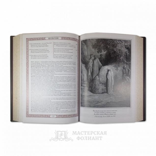 Данте Алигьери «Божественная комедия» в развороте