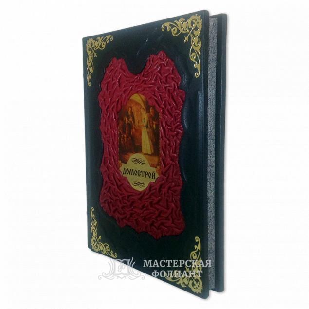 Подарочное издание книги «Домострой» в кожаном переплете ручной работы