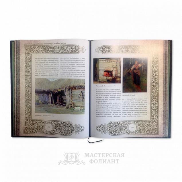 Подарочное издание книги «Домострой» с кожаным ляссе