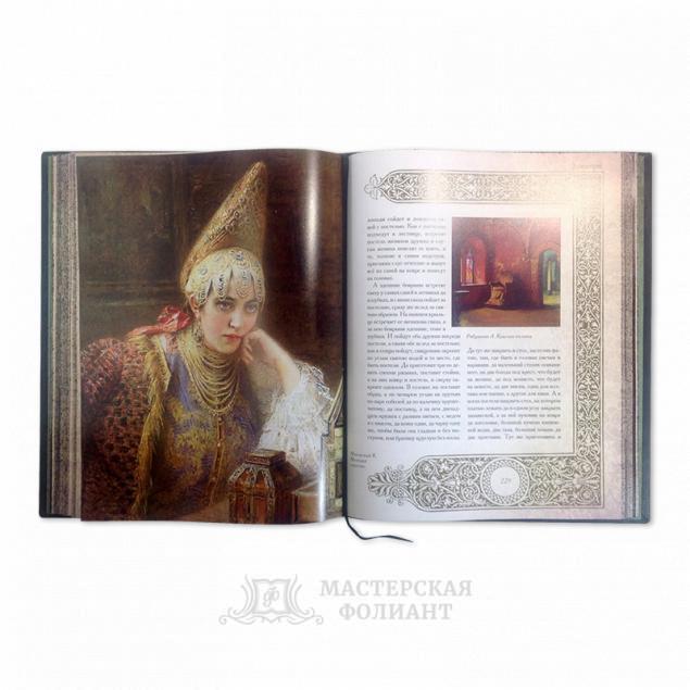 Подарочное издание книги «Домострой» с цветными иллюстрациями