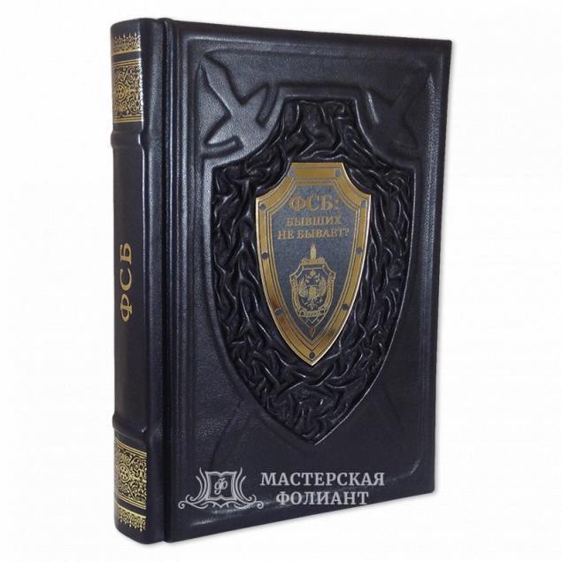 Подарочное издание книги «ФСБ. Бывших не бывает?» Валерия Пирогова в кожаном переплете